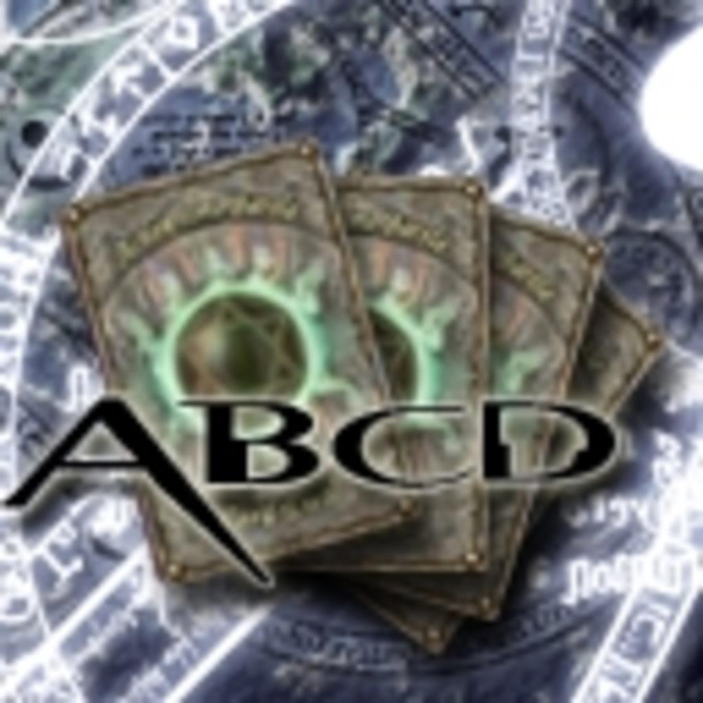 おいお前ら、対戦カードゲーム「ABCD」やりませんか?