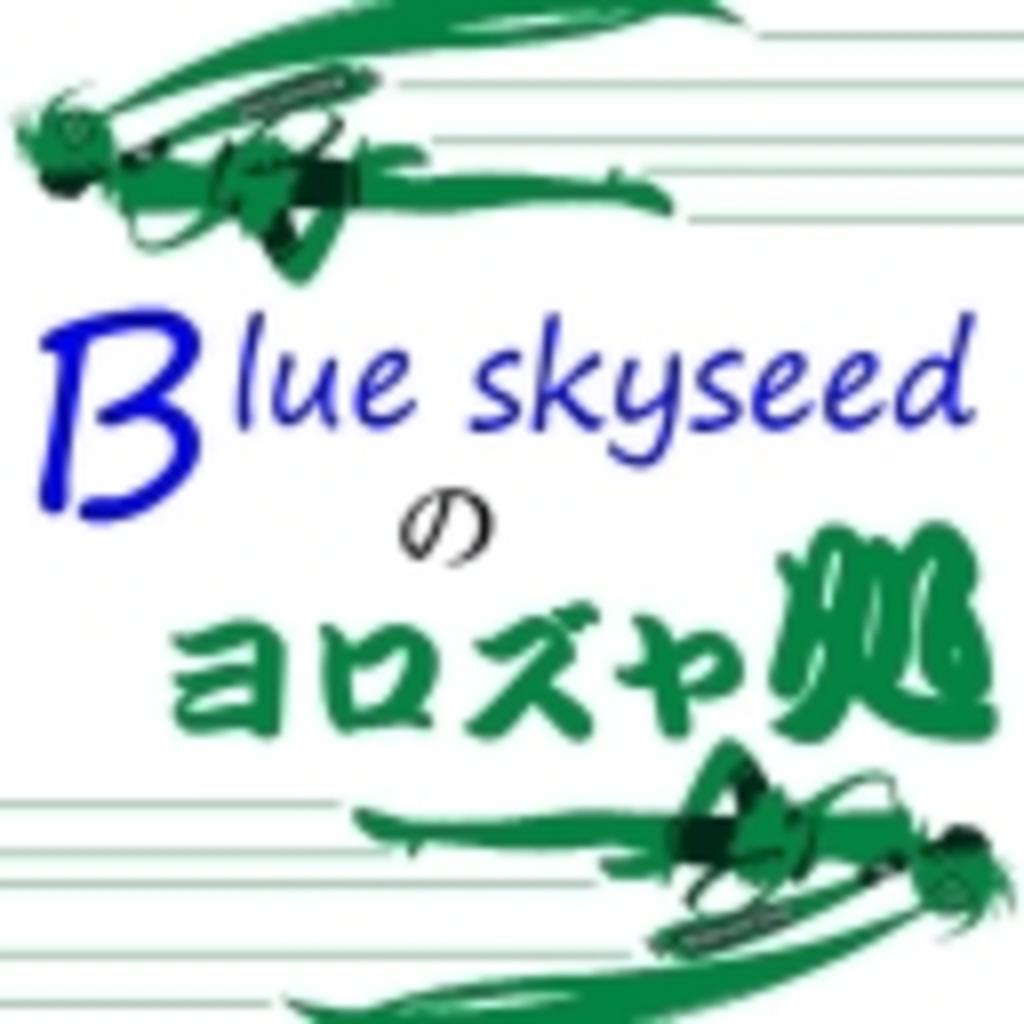 Blue Skyseedのヨロズヤ処【自由過ぎ注意】