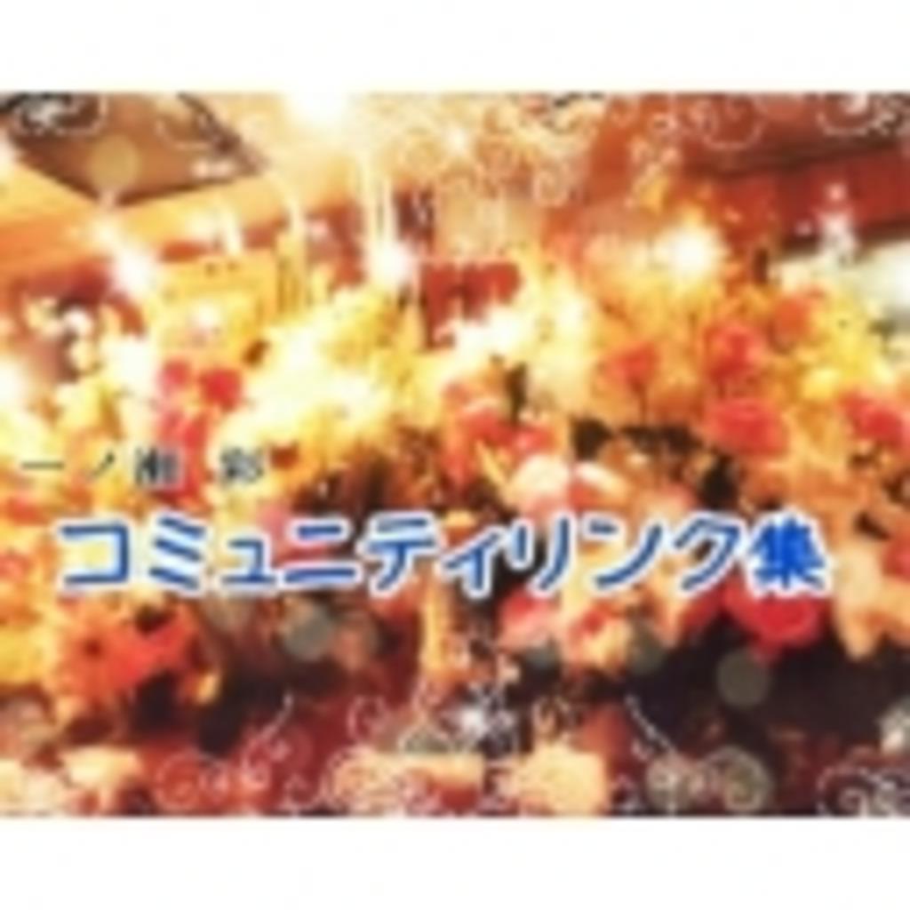 【一ノ瀬彩】コミュニティリンク集【オススメ~相互迄】