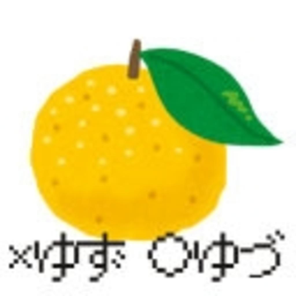 今夜は柚子湯にしましゃんす!