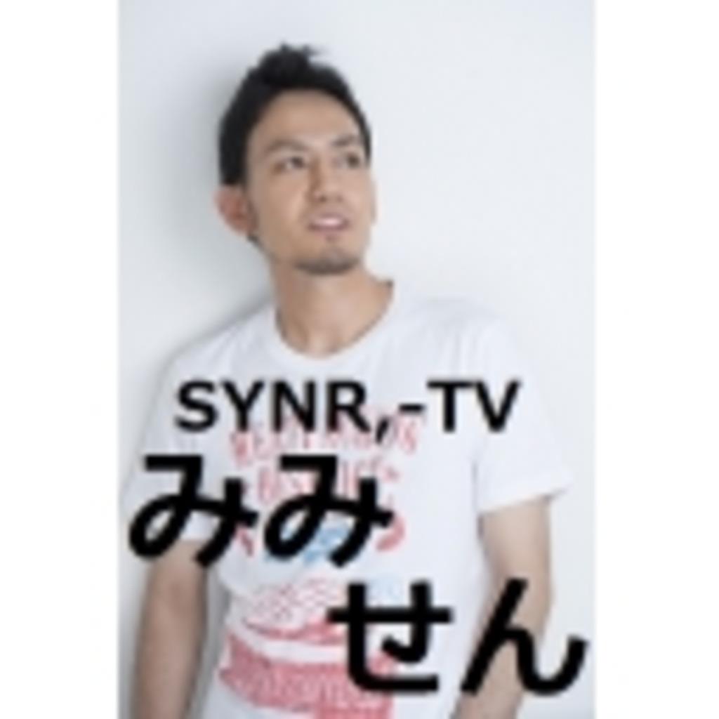 【初見さん、コメント大歓迎!】SYNR,‐TV みみせん