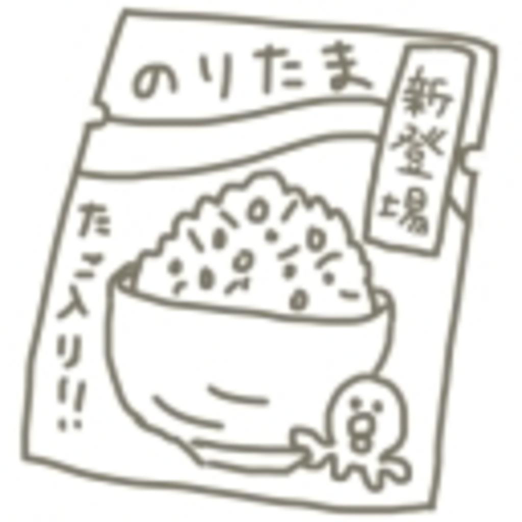 のりたこみゅ^~