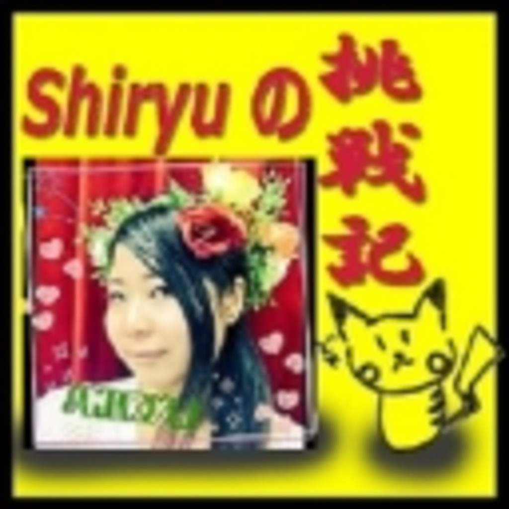 Shiryuの名前覚えたよ!