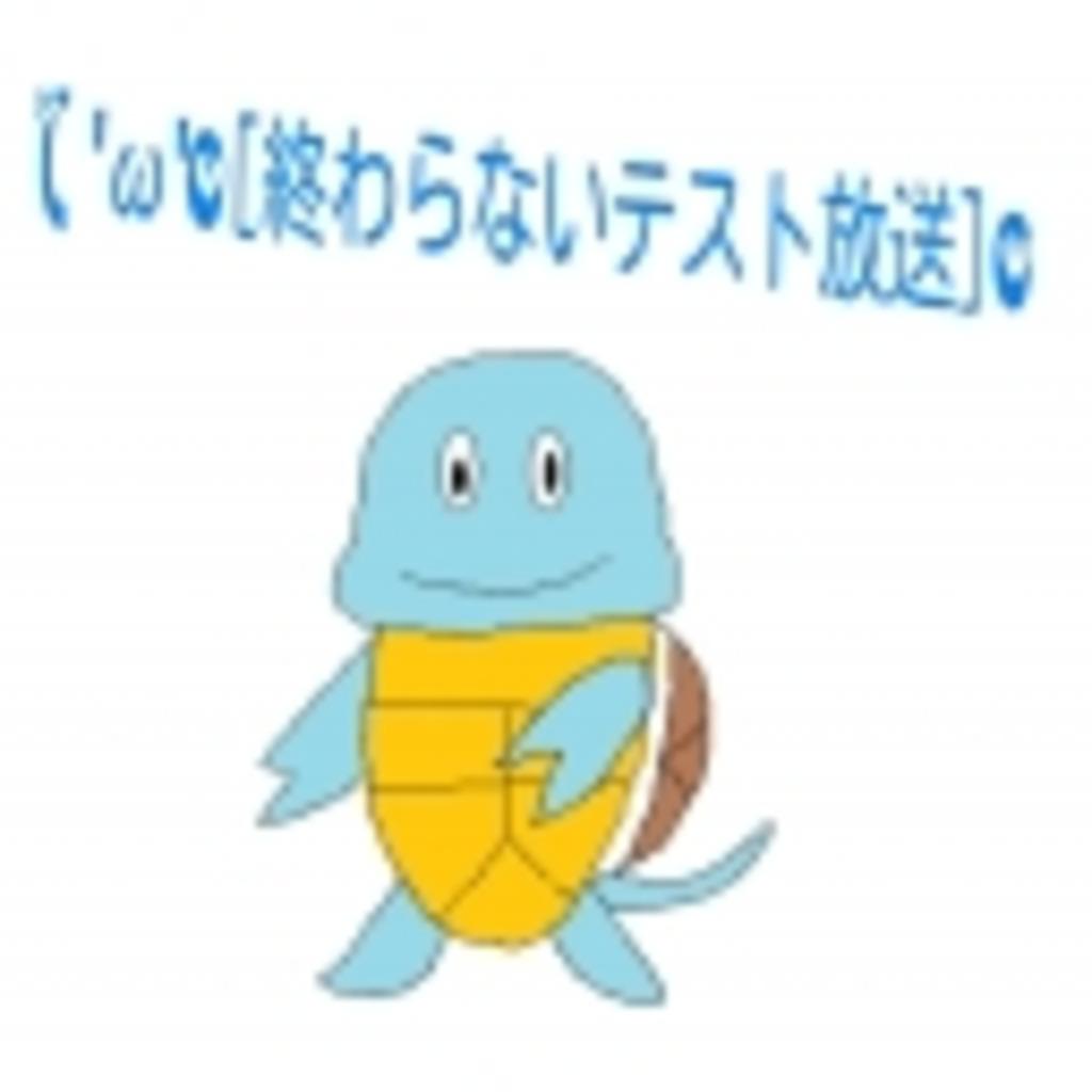 ( 'ω'o[終わらないテスト放送]o