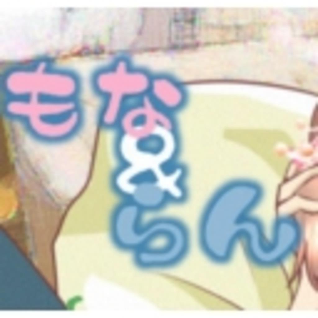 (`・ω・´)もならん!(キリッ
