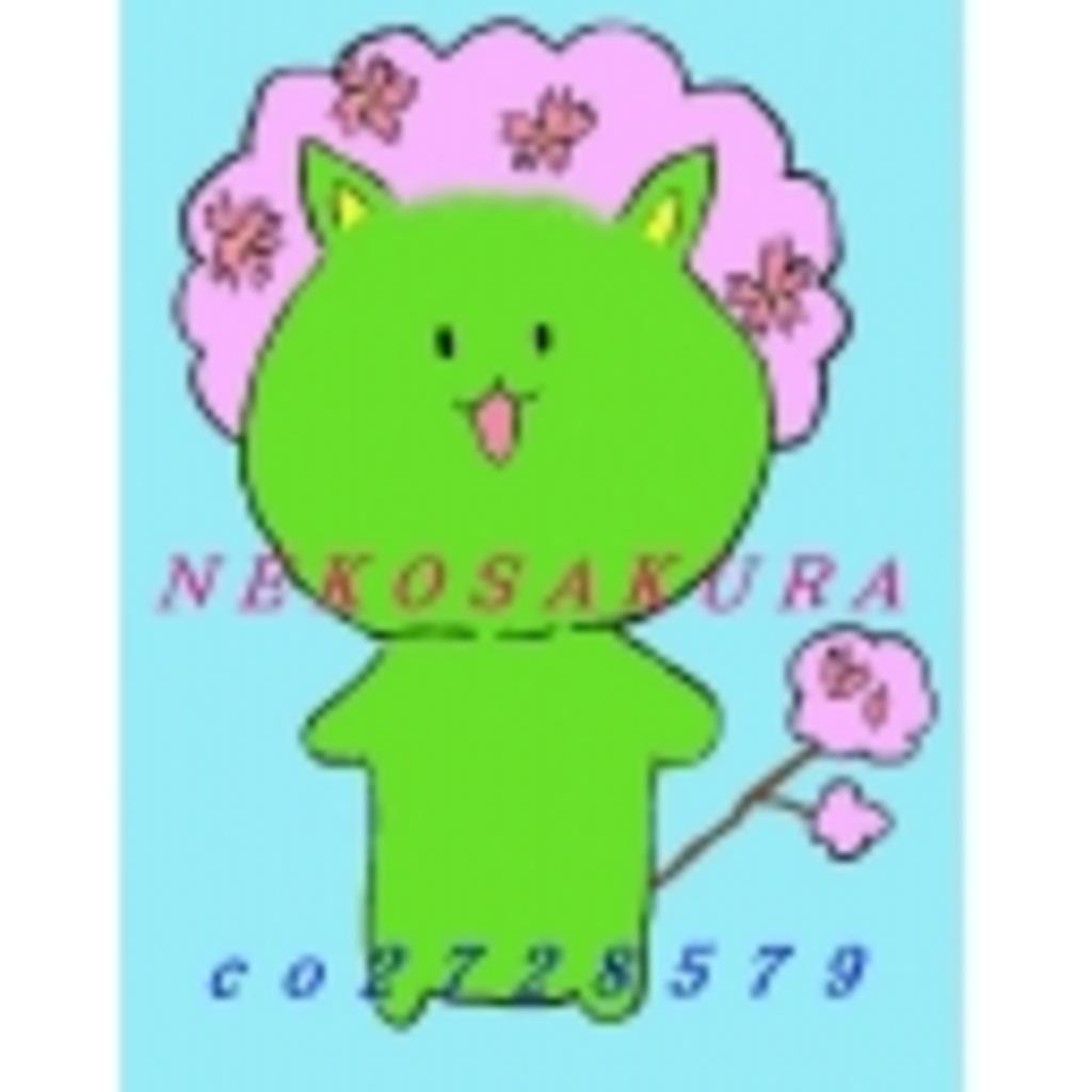 猫桜のまったり配信~♪