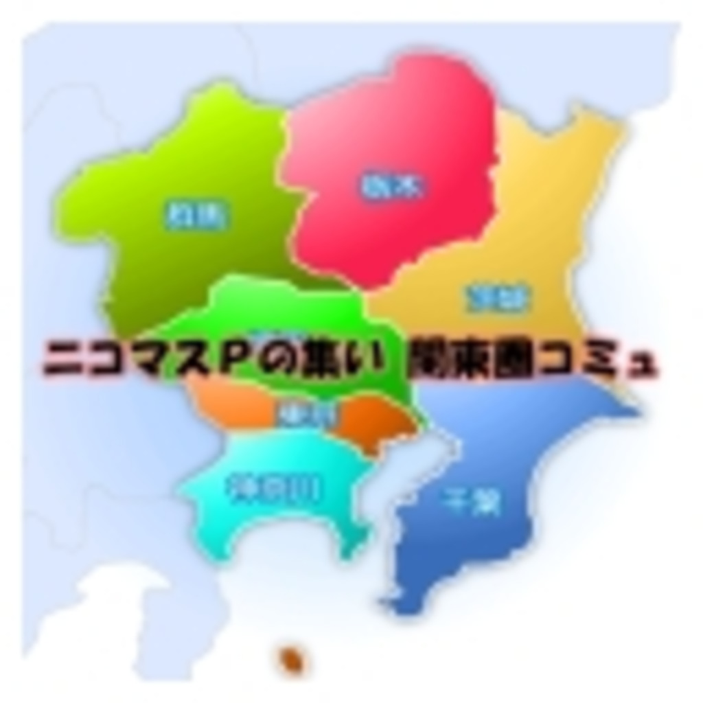 ニコマスPの集い 関東コミュニティ