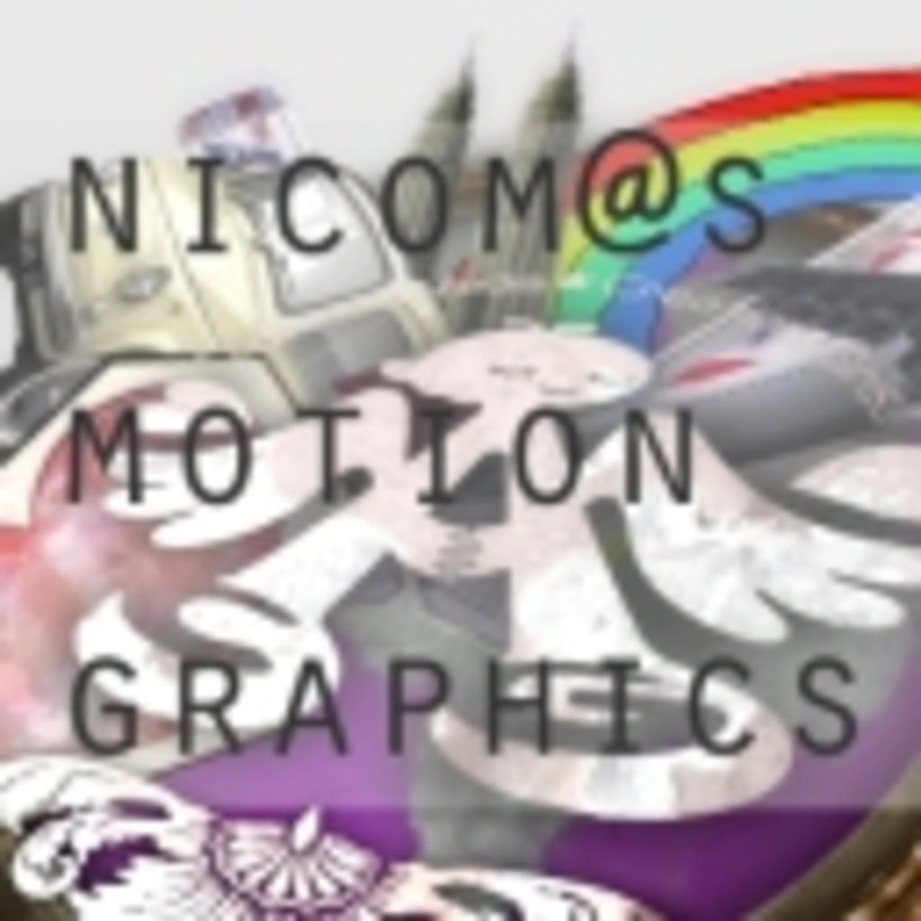ニコマスモーショングラフィックス部