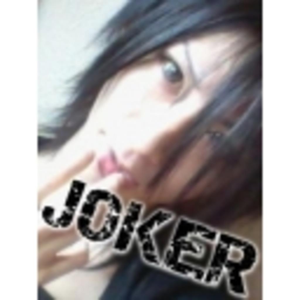 JOKER ときどき嫁