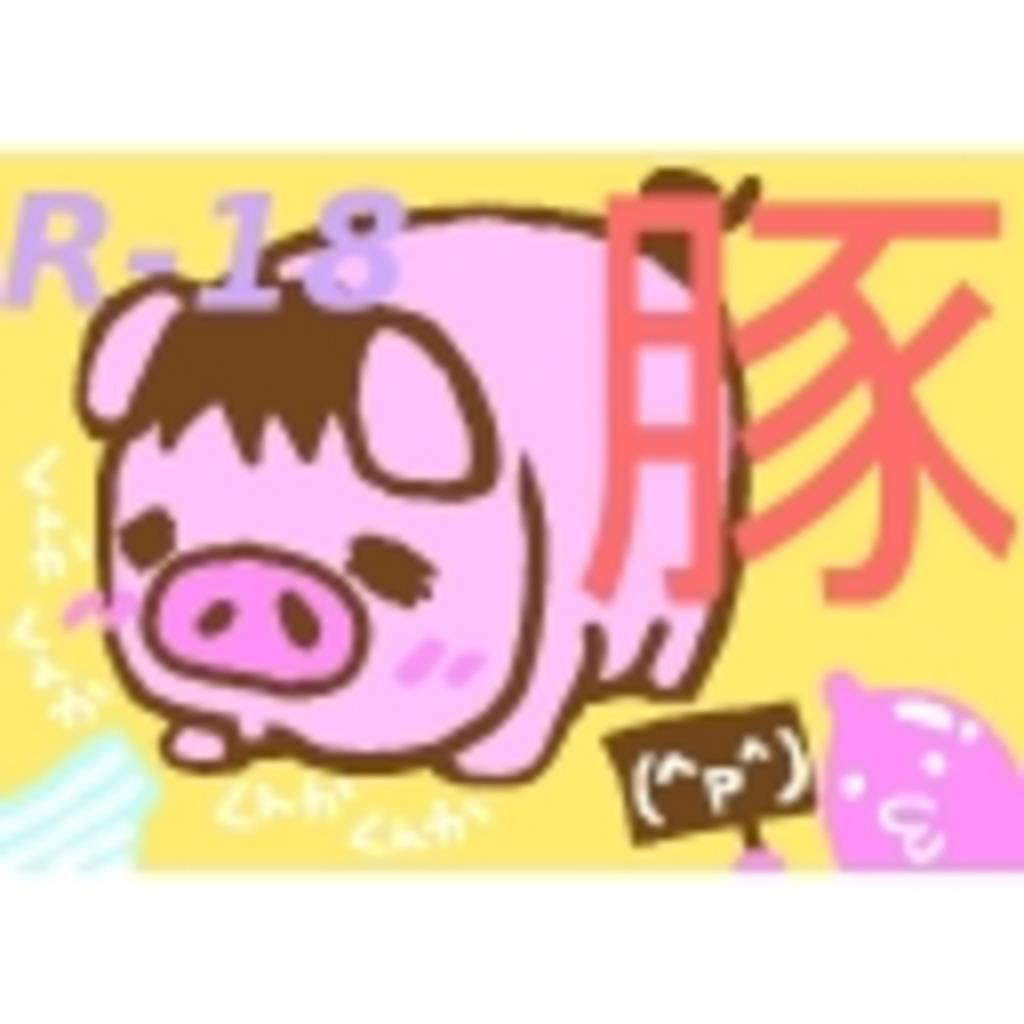 なんか豚がしゃべってる・・・