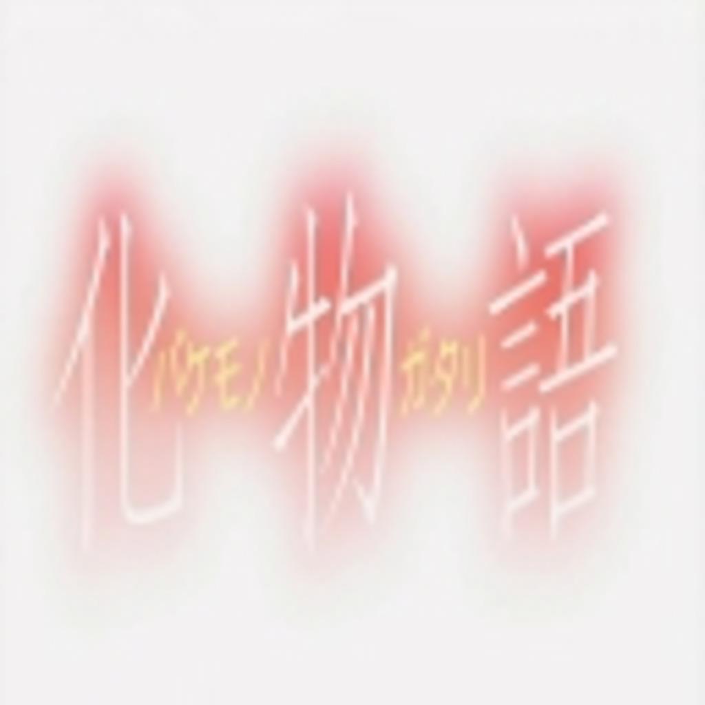 化物語~バケモノガタリ~団体