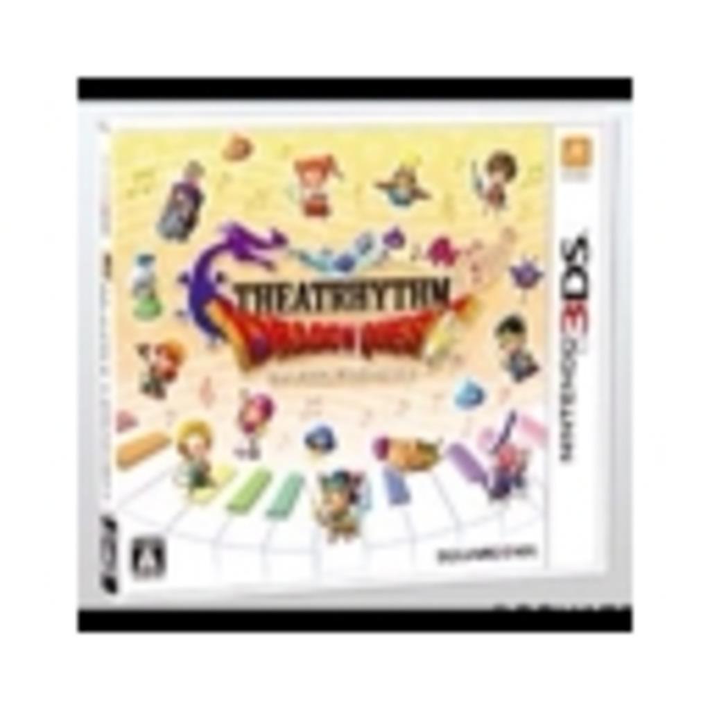 3DS版シアトリズムドラクエプレイ