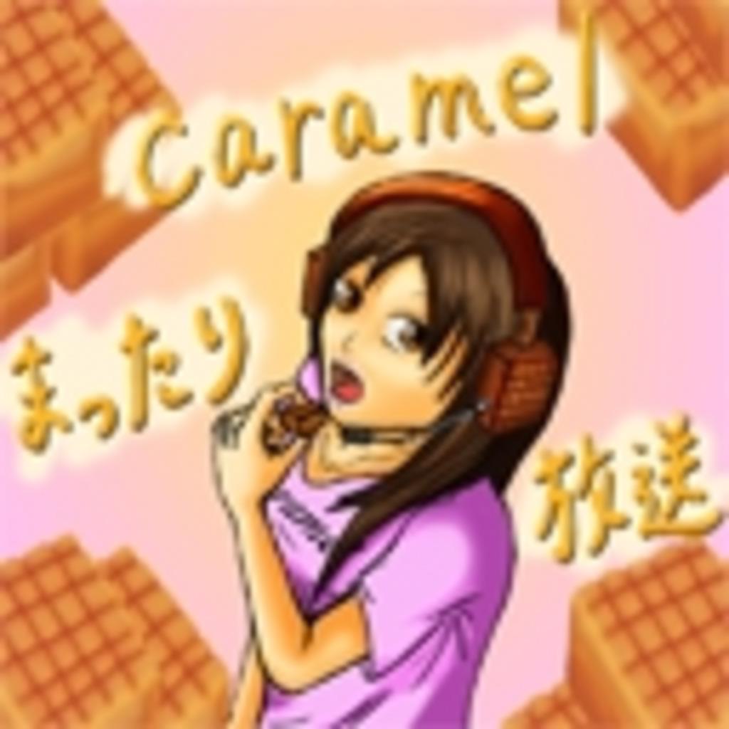 caramelのまったりティータイム☆