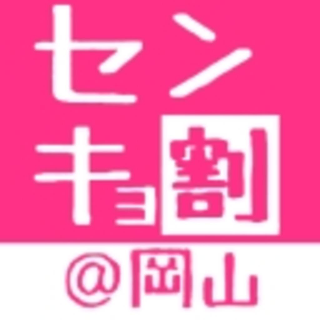 センキョ割@岡山
