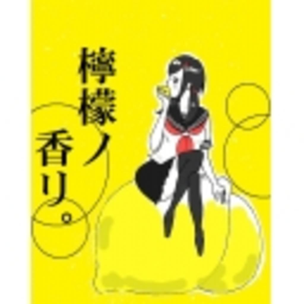 檸檬ノ香リ。