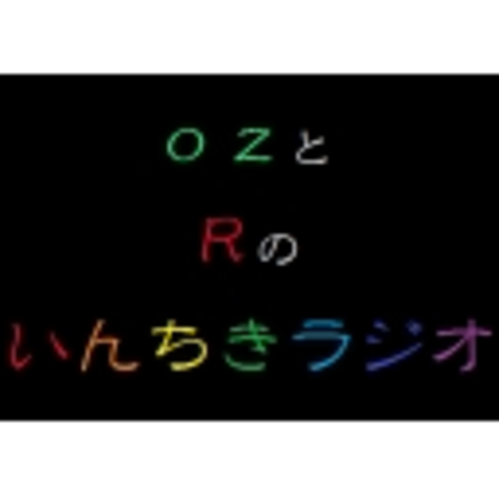 ozとRのいんちきラジオ
