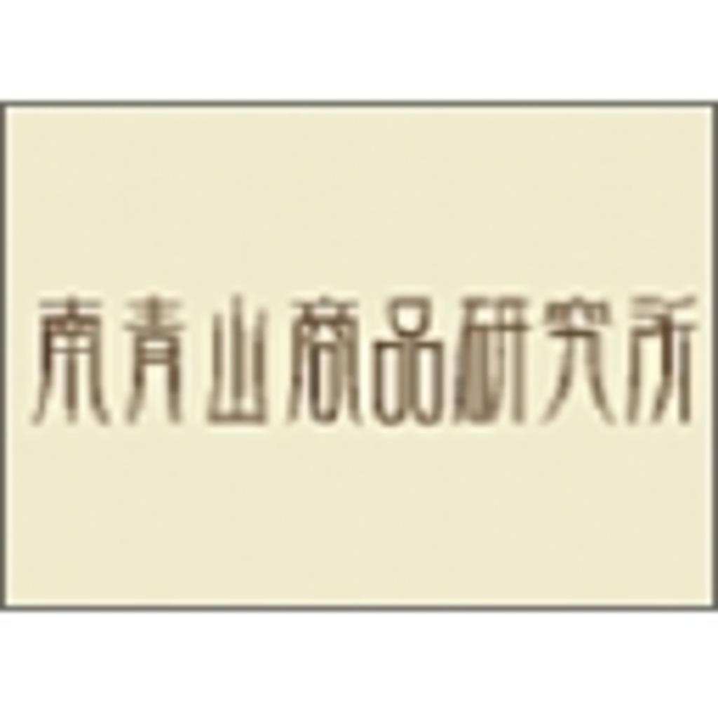 南青山商品研究所