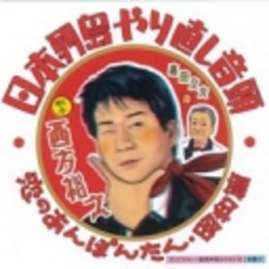 プロ演歌歌手・西方裕之の歌枠(ニコ生って何?)