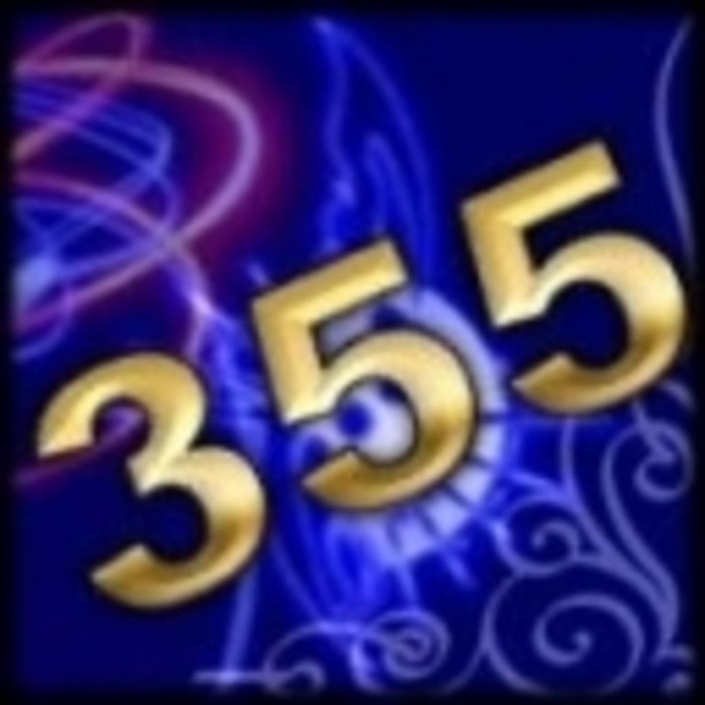 355のコミュキタ━━━(゚∀゚)━━━!!