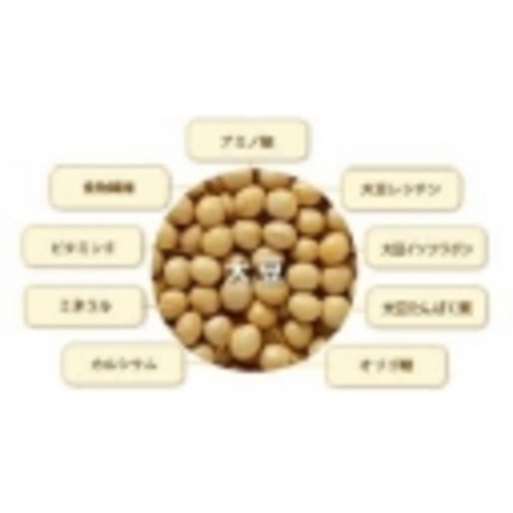 大豆のすすめ