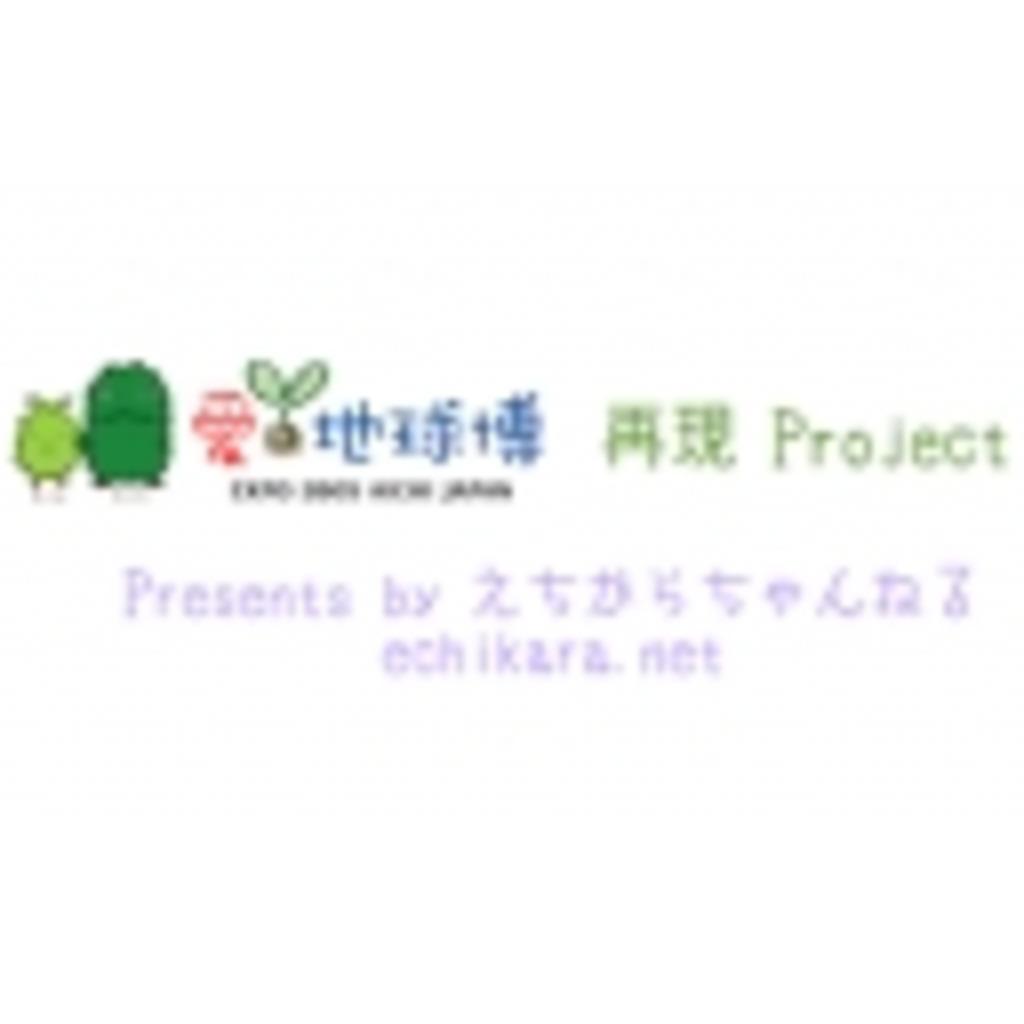 愛・地球博再現Project