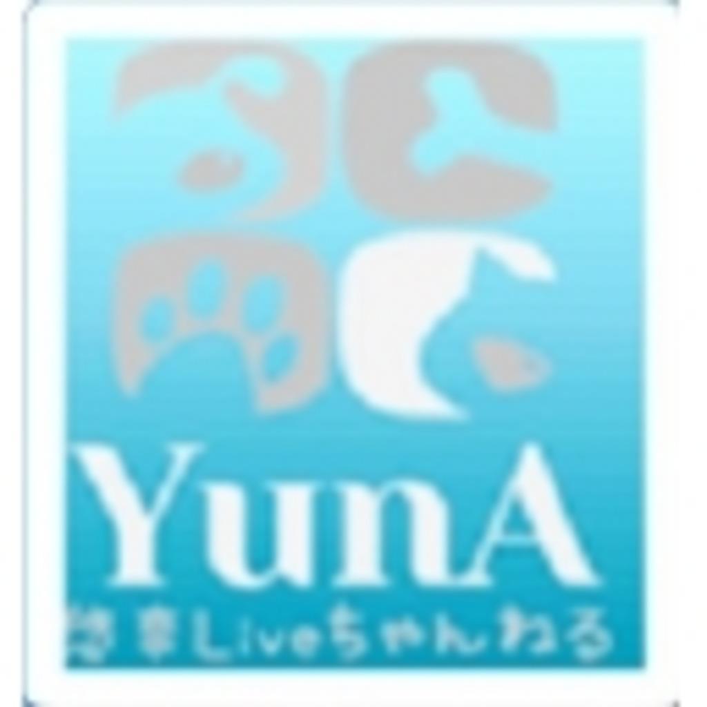 ゆならいぶ(YunA Games)