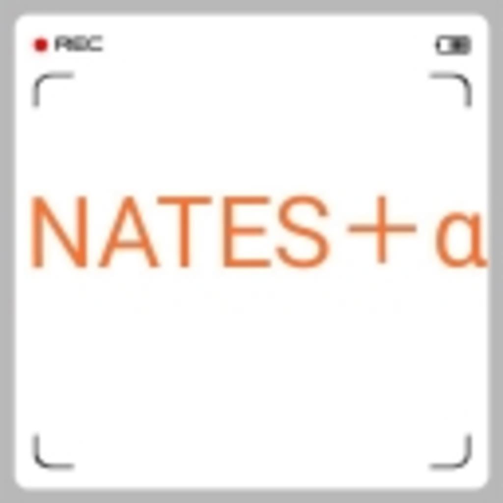 NATES+α
