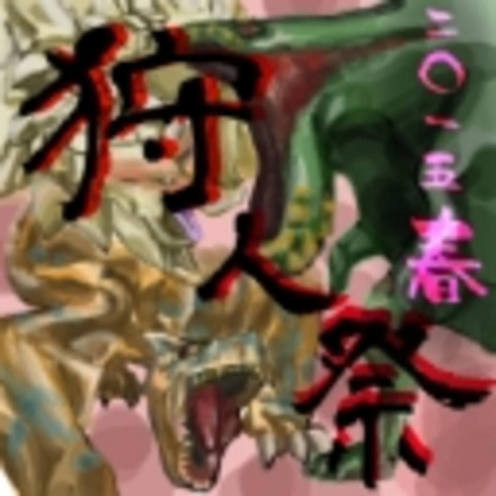【MH4G】生主対抗!春の狩人祭【2015】