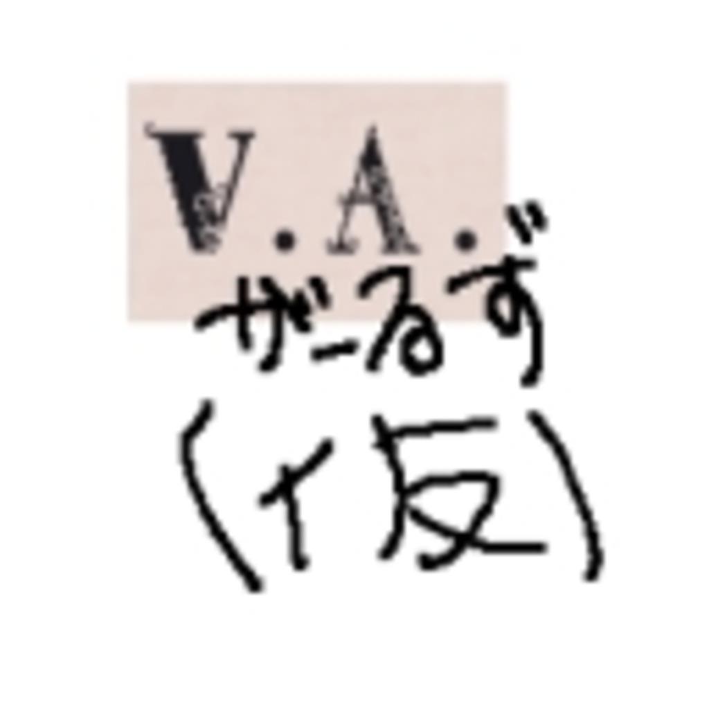 V.A.娘機密放送局(仮)