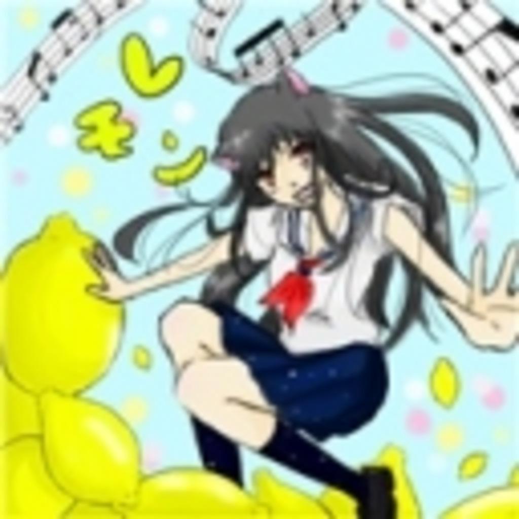 Lemonの遊び場(仮)