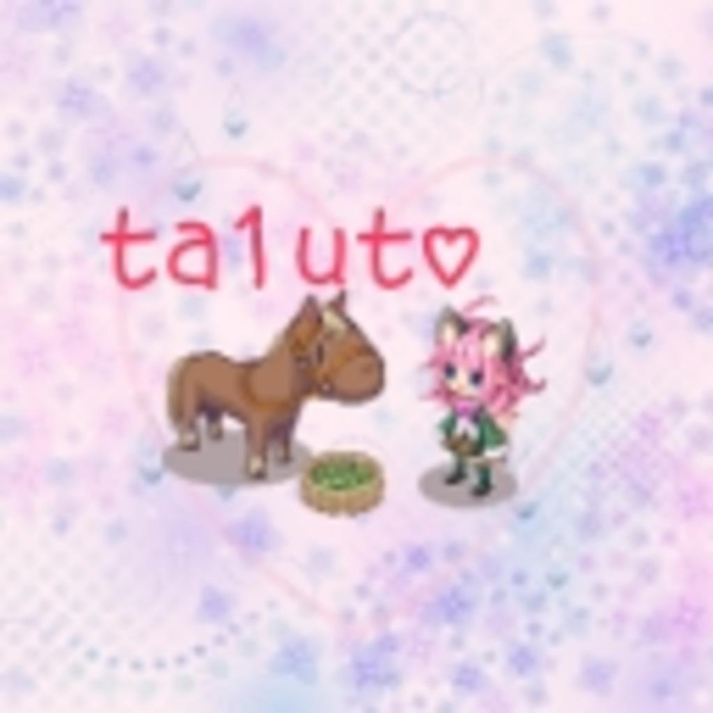 ★動物を愛する・可愛いもの好き・頑固なta1uto☆