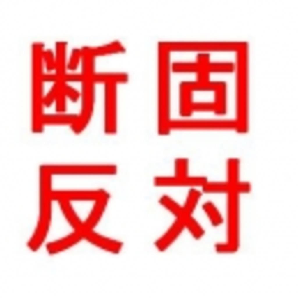 東京都青少年健全育成条例改正案ついて考える会