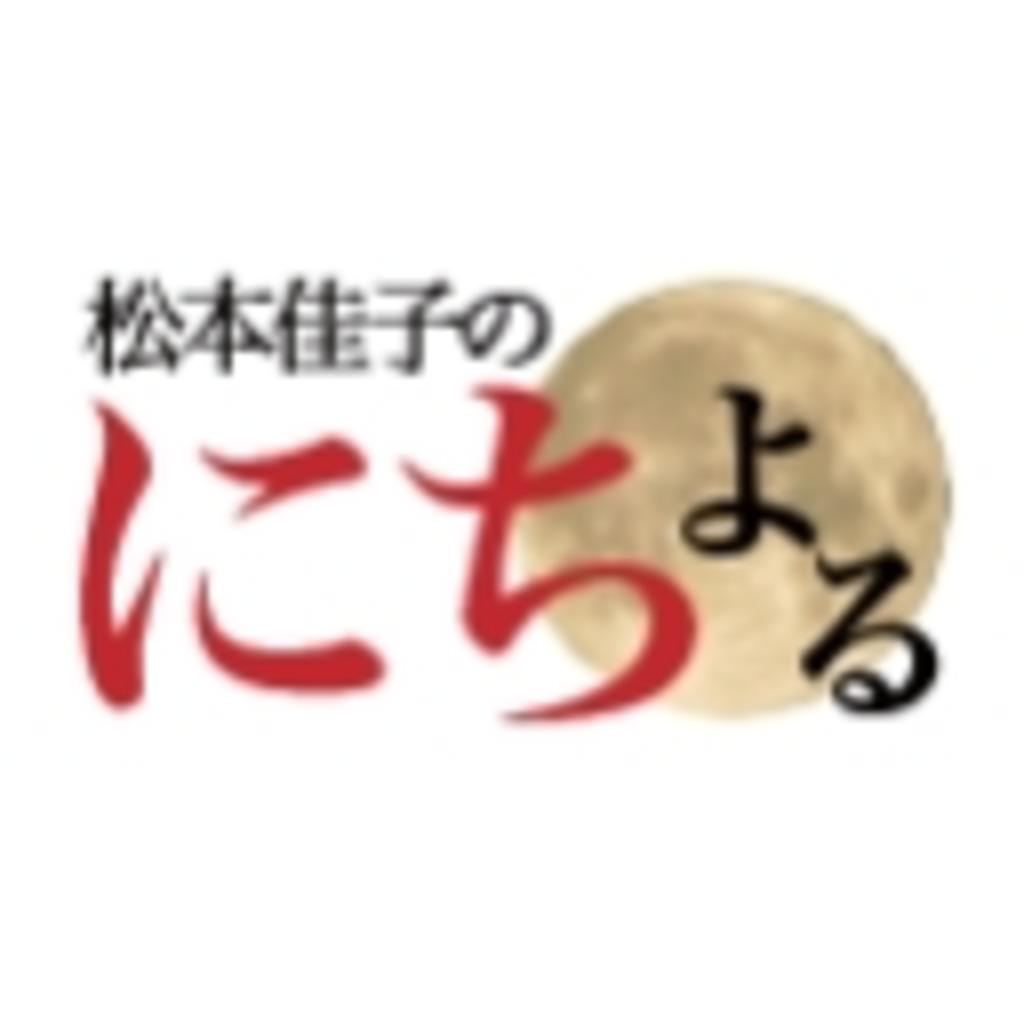 松本佳子のにちよる~日曜の夜は面白い番組がないなーと思ってる方の為の情報番組!芸能、社会からお色気まで〜
