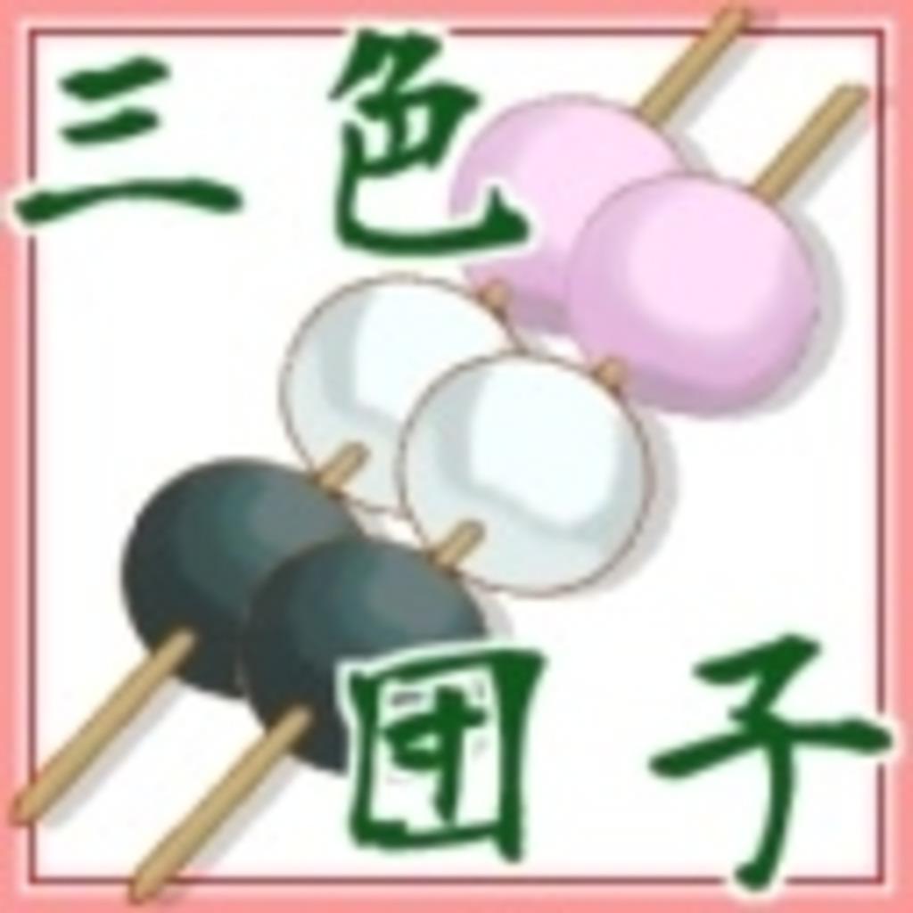 三色団子の女子会(渋)