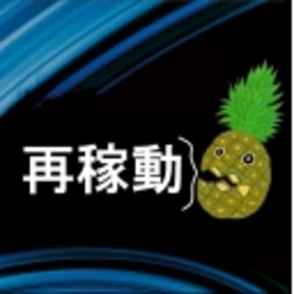 スナック ぱいなぽー