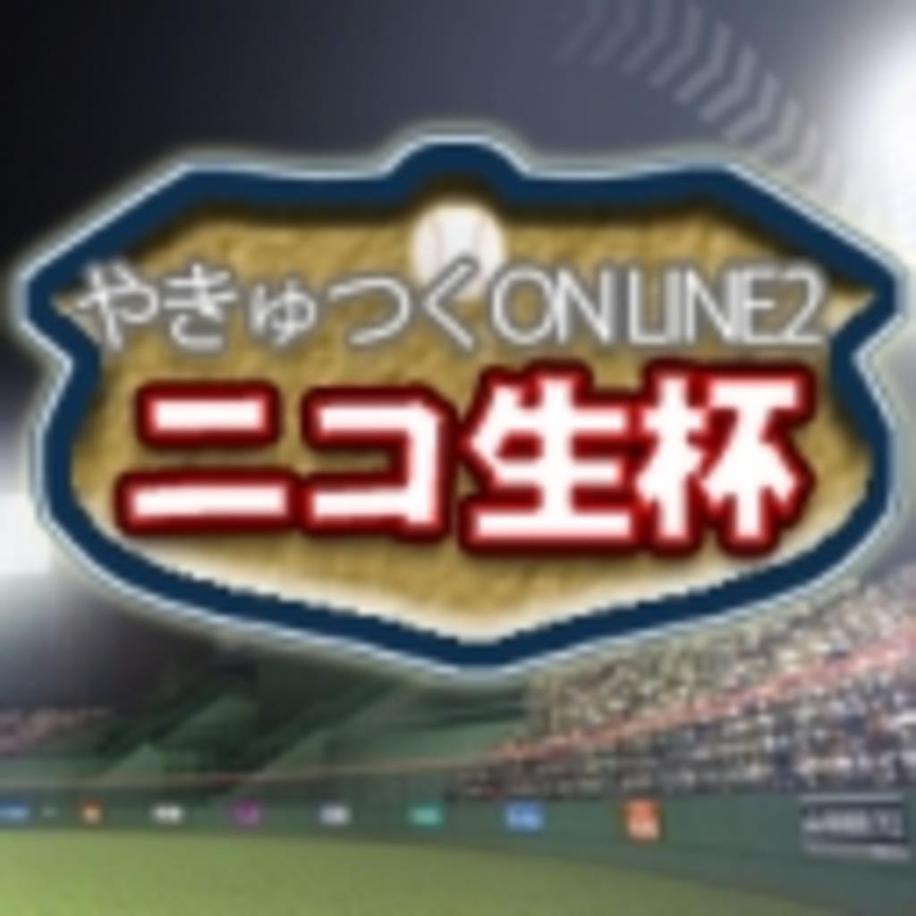 やきゅつく】ニコ生杯【ONLINE2