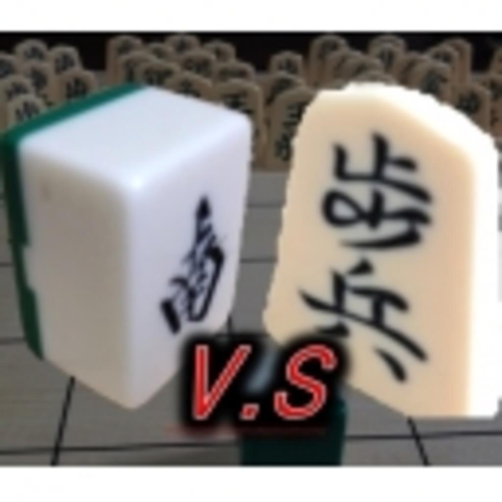 アガキの挑戦状 (将棋、麻雀、ゲーム、ギター、チェスとか)