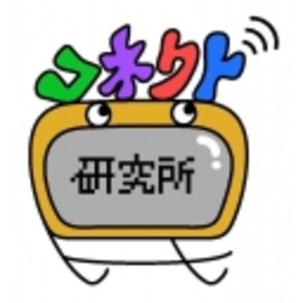 コネクト民研究所-C.P.lab-