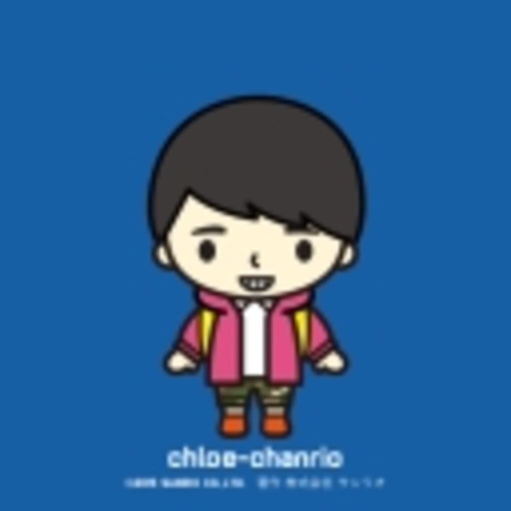 chloeのゲーム部屋