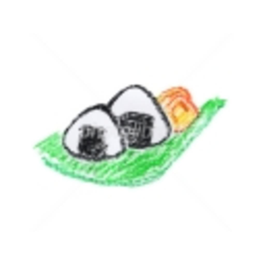 おにぎりのお握り(θ_ゝθ)