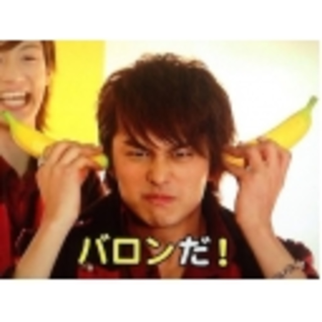 今までにないバナナを使ったエステサロンの開業資金に当てたいと思います。