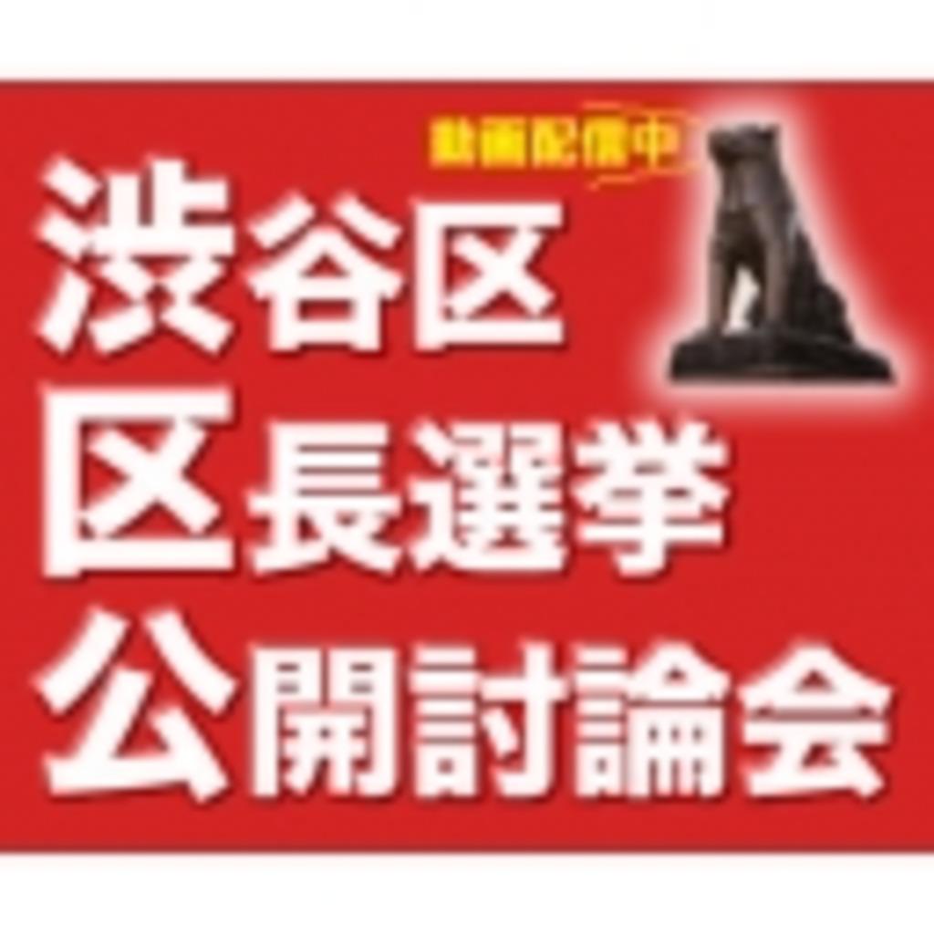 渋谷区区長選挙公開討論会