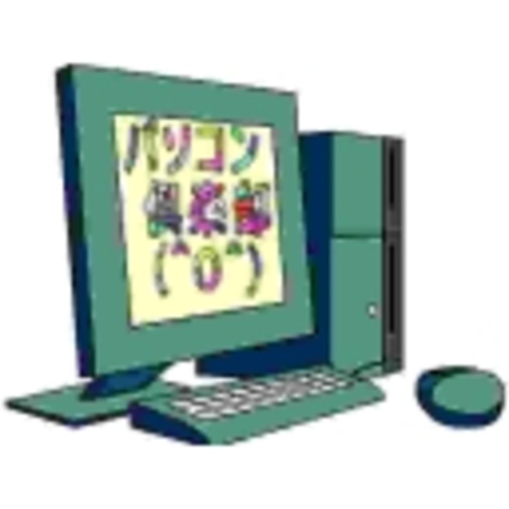 パソコン倶楽部