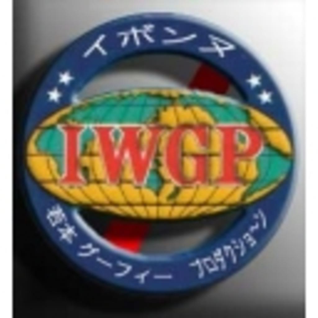 イボンヌa.k.a若本グーフィー・プロダクション IWGP