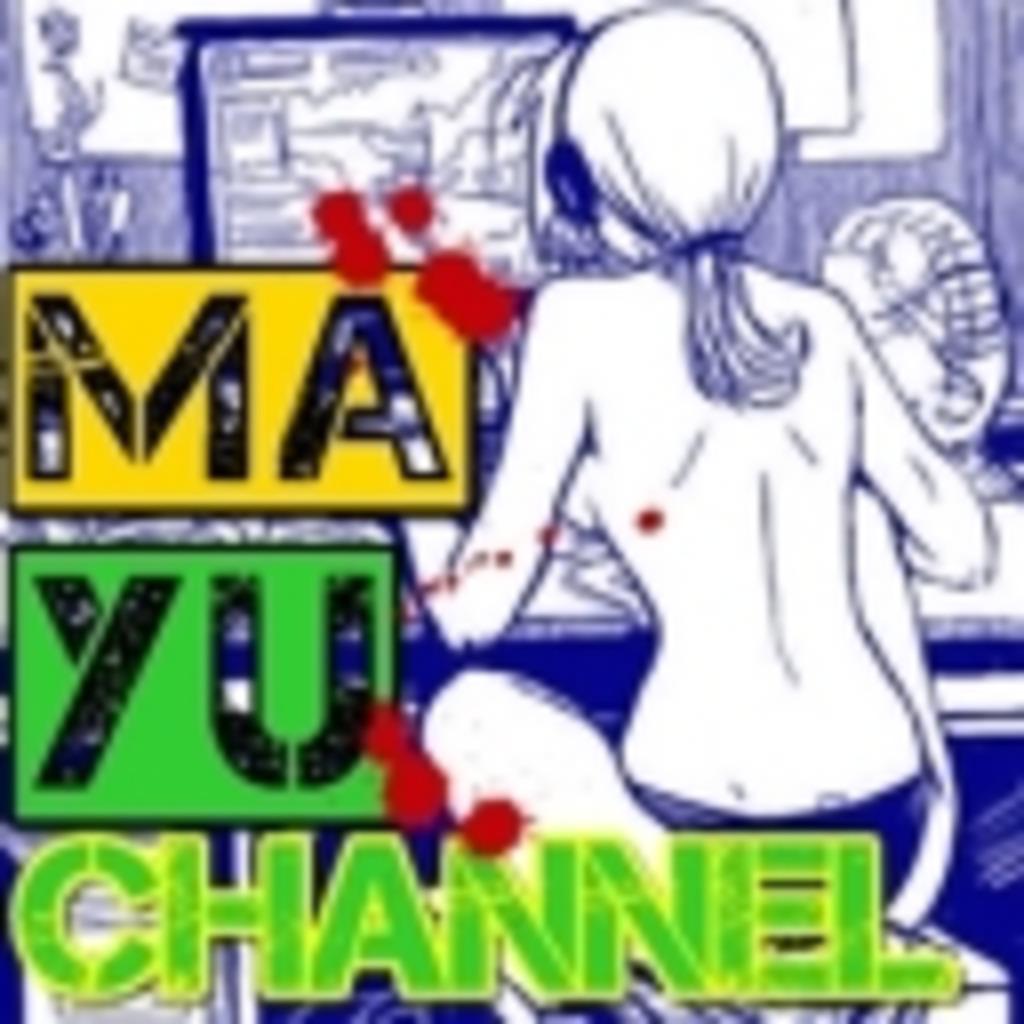 Ma-Yu ちゃんねる