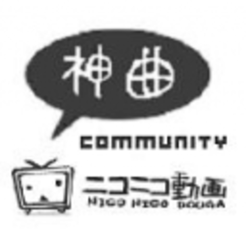 【神曲】ニコニコ動画【総合】