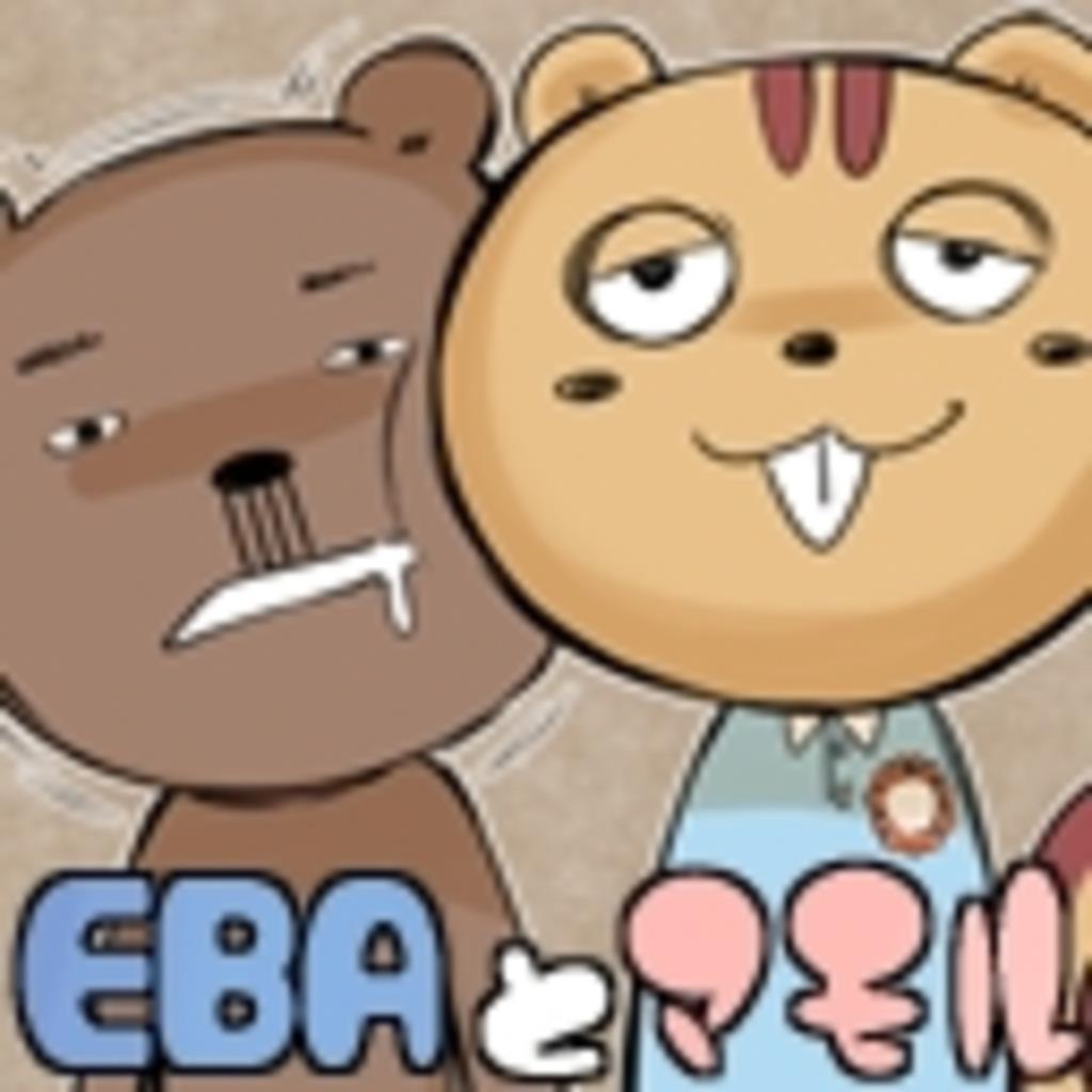 EBAとマモルの生放送コミュニティ