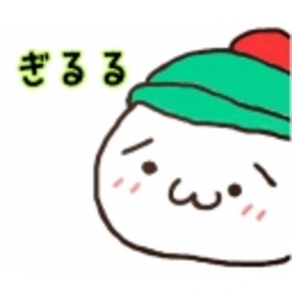 ( ˘ω˘ ) { ぎる☆ラジ )