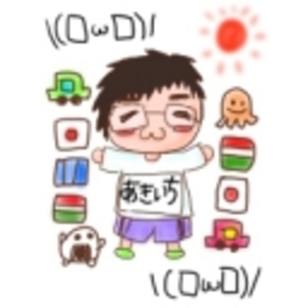 あき生!!