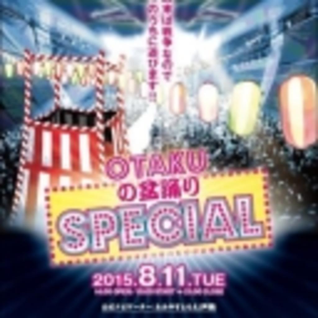 OTAKUの盆踊りSPECIAL 8月11日(火) に川崎CITTA' で開催!!!
